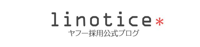 linotice ヤフー採用ブログ