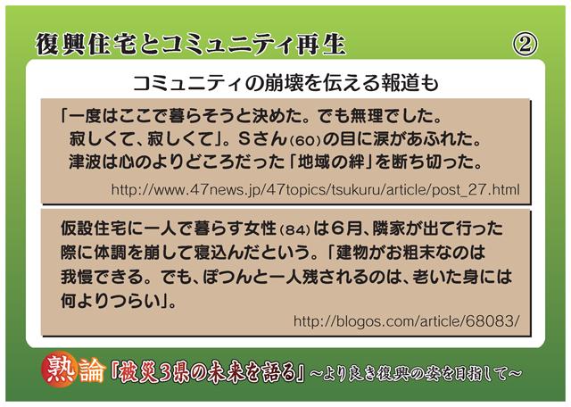 復興住宅とコミュニティ再生 コミュニティの崩壊を伝える報道も 「一度はここで暮らそうと決めた。でも無理でした。寂しくて、寂しくて」。Sさん(60)の目に涙があふれた。津波は心のよりどころだった「地域の絆」を断ち切った。 http://www.47news.jp/47topics/tsukuru/article/post_27.html 仮設住宅に一人で暮らす女性(84)は6月、隣家が出て行った際に体調を崩して寝込んだという。「建物がお粗末なのは我慢できる。でも、ぽつんと一人残されるのは、老いた身には何よりつらい」。 http://blogos.com/article/68083/
