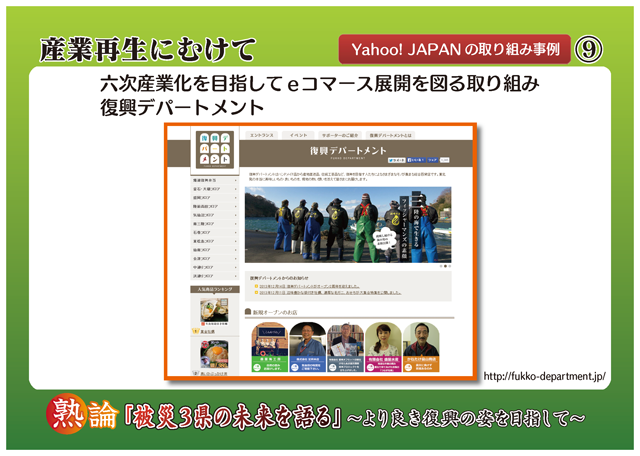 産業再生にむけて Yahoo! JAPANの取り組み事例 六次産業化を目指してeコマース展開に図る取り組み復興デパートメント