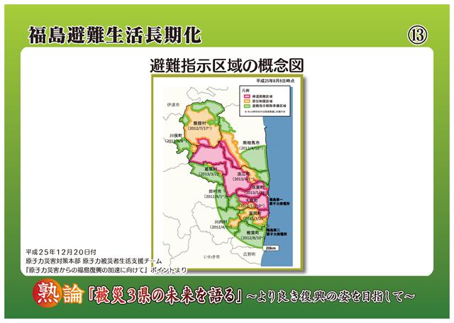 福島避難生活長期化 非難指示区域の概念図