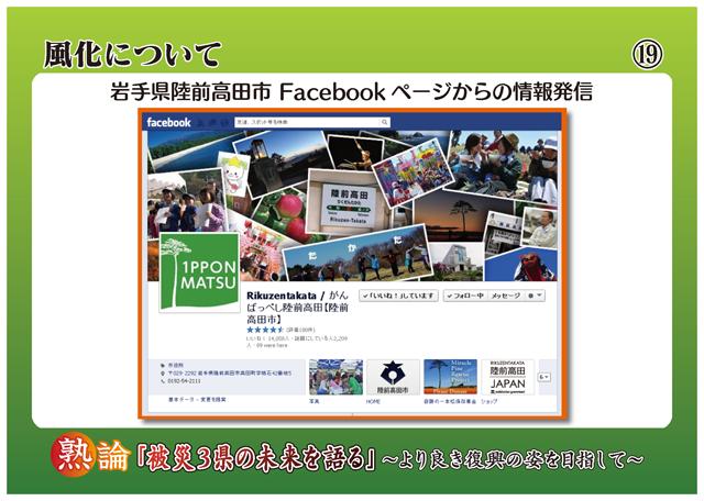 風化について 岩手県陸前高田市 Facebook ページからの情報発信