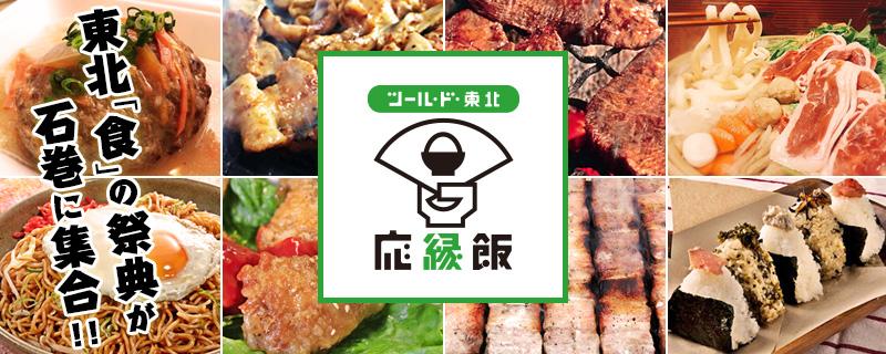 応援飯 東北「食」の祭典が石巻に集合