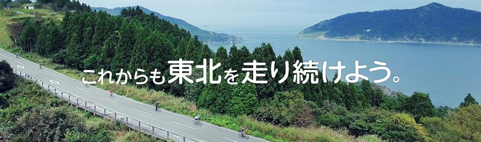 ツール・ド・東北サイクリング