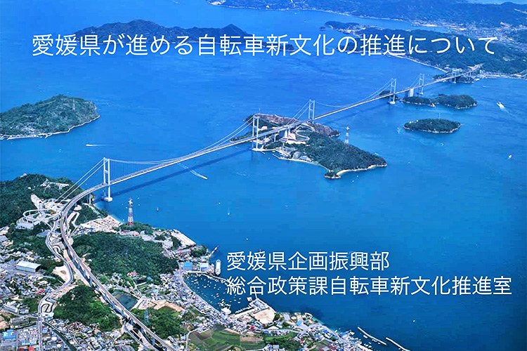 愛媛県が進める自転車新文化の促進について