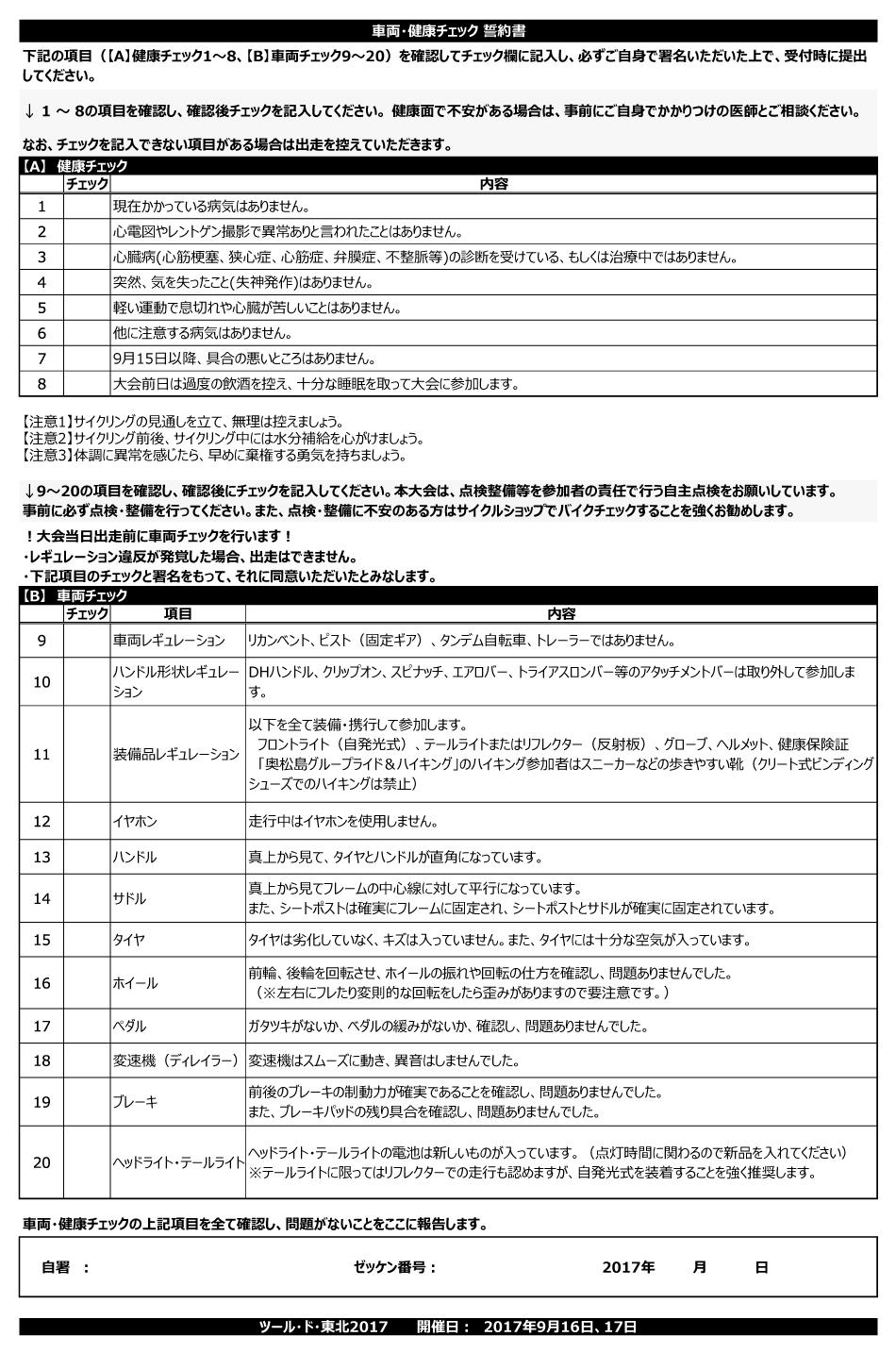 ツール・ド・東北 2017 車両・健康チェック 誓約書の表紙