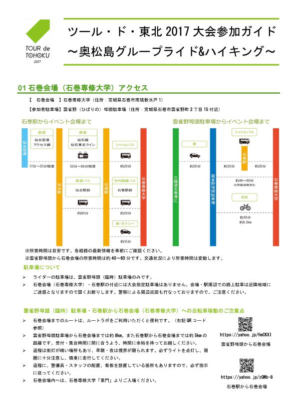 ツール・ド・東北2017 大会参加ガイド 奥松島グループライド&ハイキングの表紙