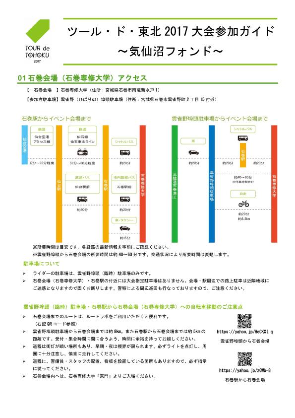 ツール・ド・東北2017 大会参加ガイド 気仙沼フォンドの表紙