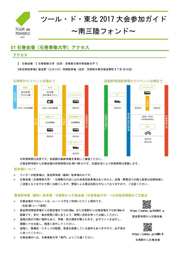 ツール・ド・東北2017 大会参加ガイド 南三陸フォンドの表紙