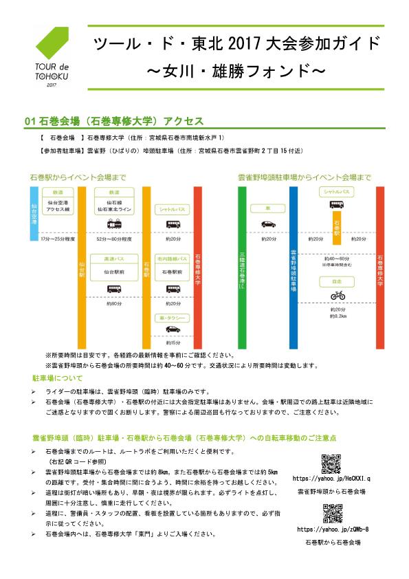 ツール・ド・東北2017 大会参加ガイド 女川・雄勝フォンドのの表紙