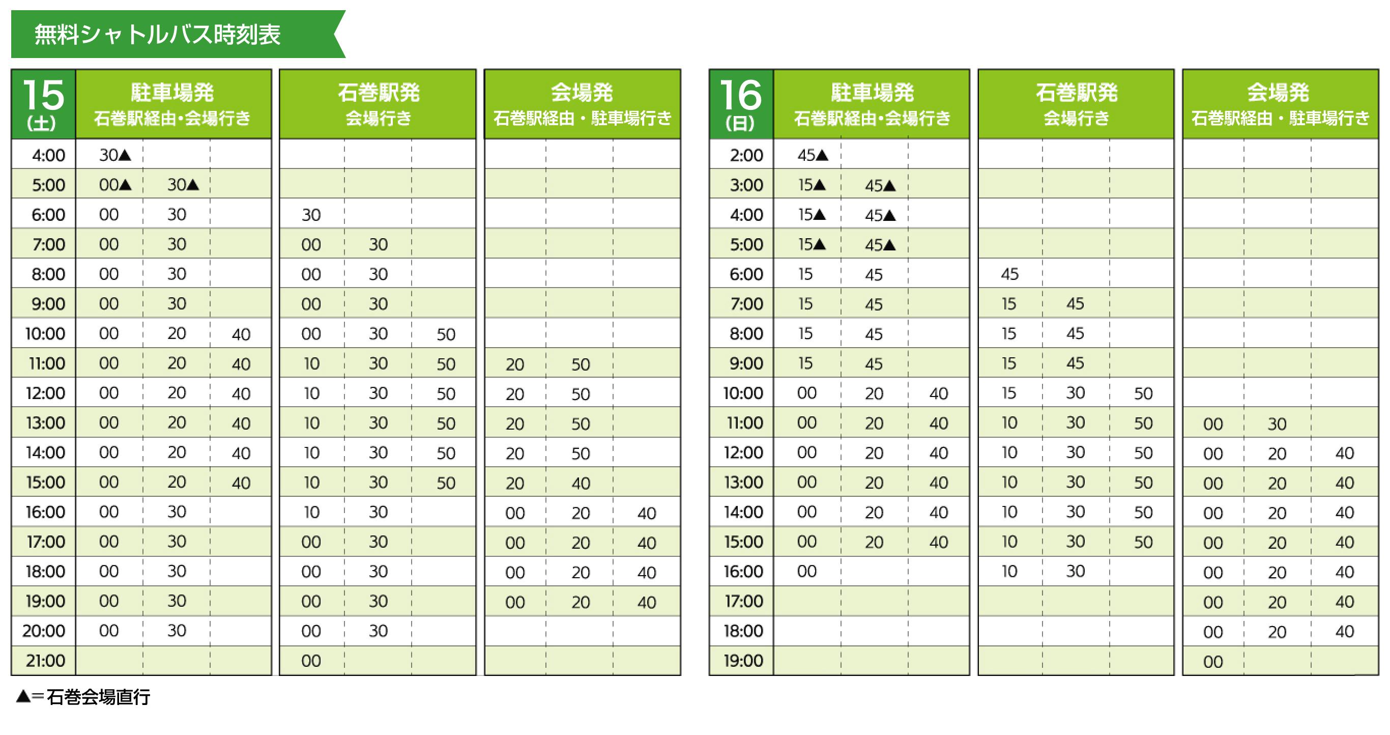 無料シャトルバス時刻表の画像