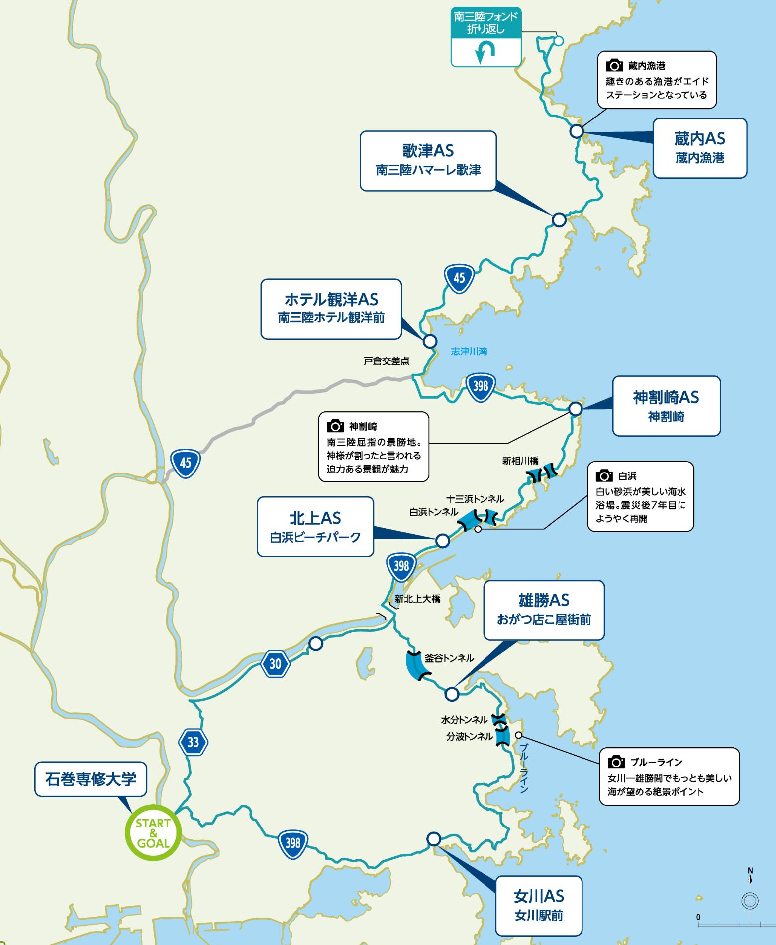 南三陸フォンドのコースマップ