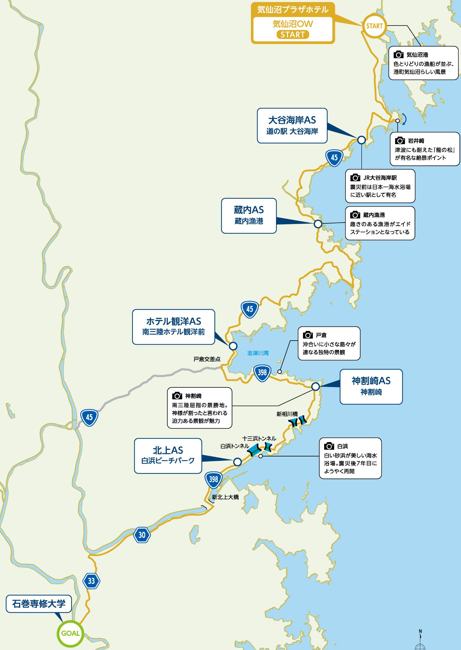 気仙沼ワンウェイフォンドのコースマップ