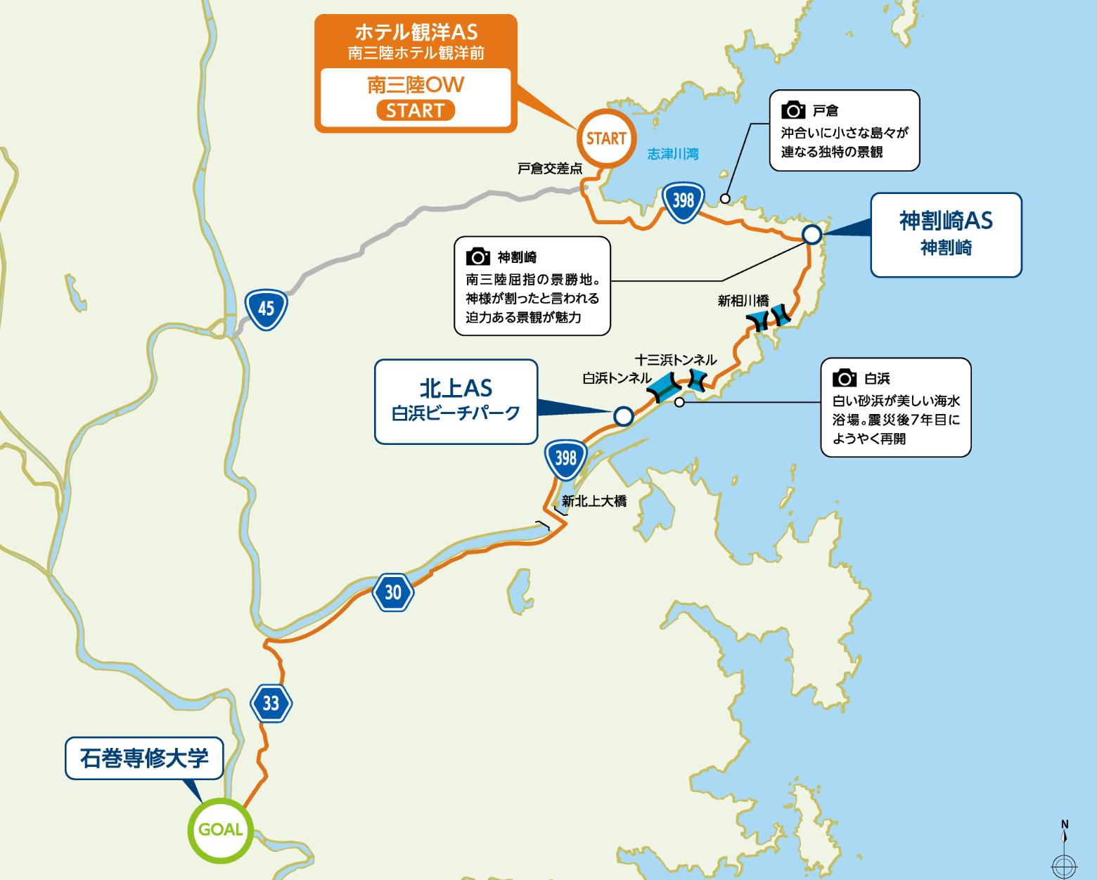 南三陸ワンウェイフォンドのコースマップ