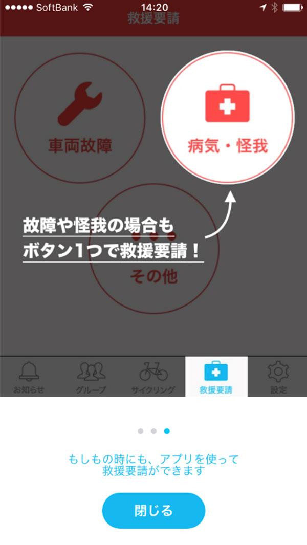 スマートフォンアプリでの救援要請時画面の画像