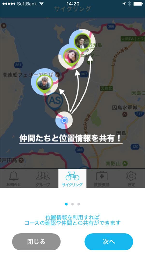 仲間たちの位置やエイドステーション表示画面の画像