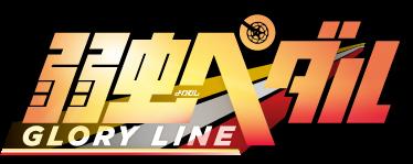 ロゴ:弱虫ペダル
