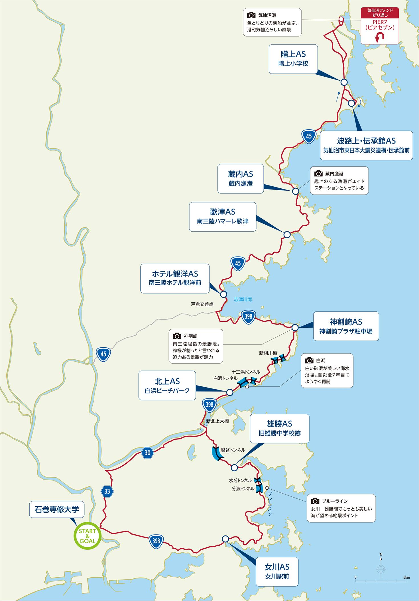 気仙沼フォンドのコースマップ