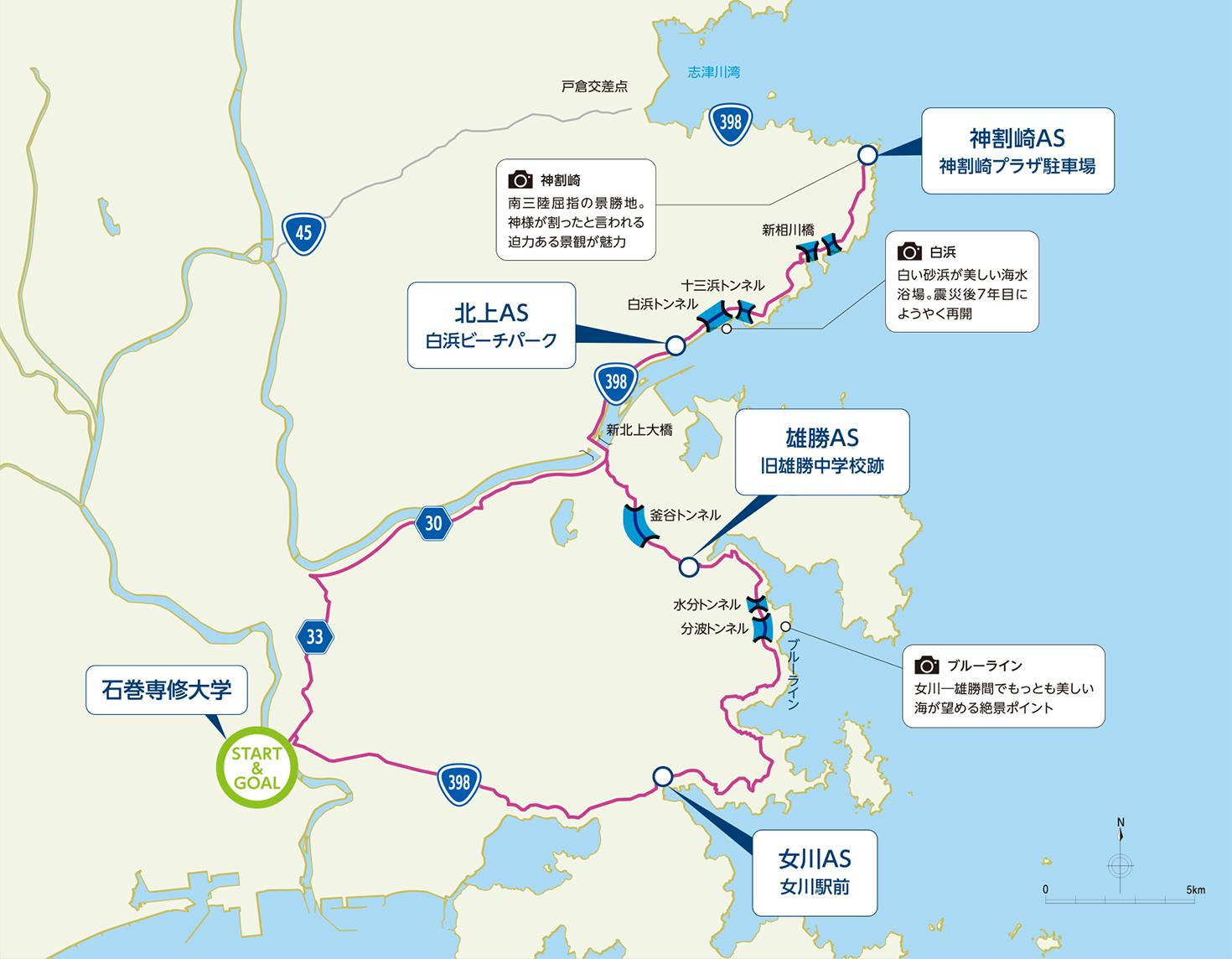 北上フォンドのコースマップ