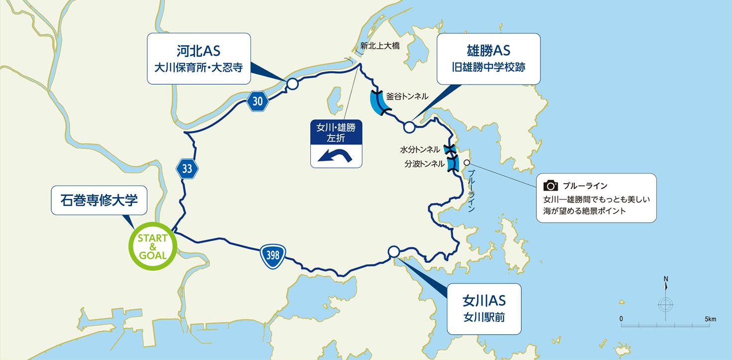 女川・雄勝フォンドのコースマップ