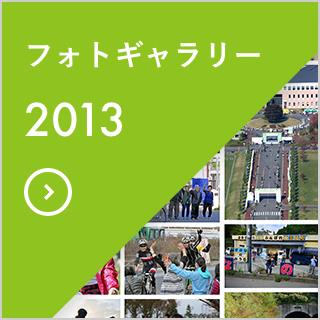 フォトギャラリー 2013