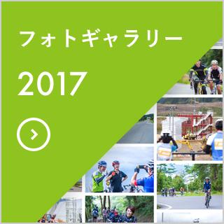 フォトギャラリー 2017