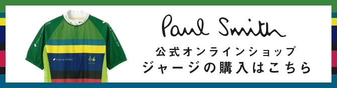 Paul Smith 公式オンラインショップ ジャージの購入はこちら