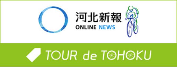 ツール・ド・東北 | 河北新報オンラインニュース