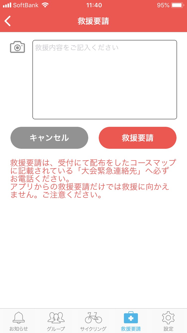 アプリの救援要請(内容入力)画面