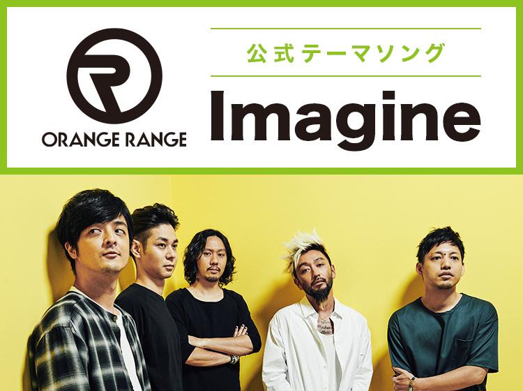 ツール・ド・東北 公式テーマソング「Imagine」