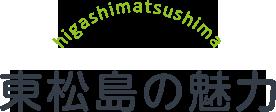東松島の魅力
