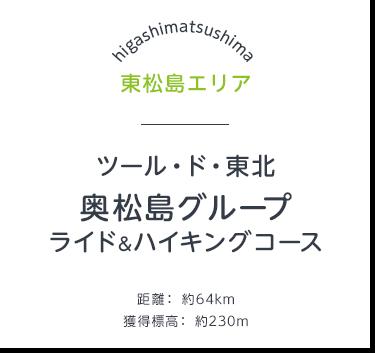 東松島エリア ツール・ド・東北 奥松島ライド&ハイキングコース 距離:約64km 獲得標高:約230m