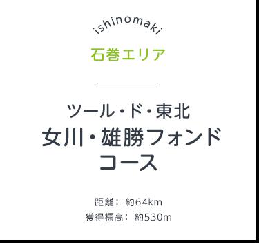 石巻エリア ツール・ド・東北 女川・雄勝フォンドコース 距離:約64km 獲得標高:約530m