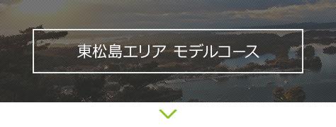 東松島エリア モデルコース