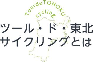 ツール・ド・東北 サイクリングとは