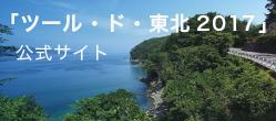 ツール・ド・東北2017公式サイト