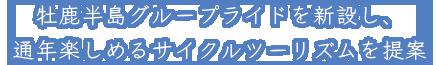 """牡鹿半島グループライドを新設し、通年楽しめるサイクルツーリズム""""石巻サイクリング""""を提案"""