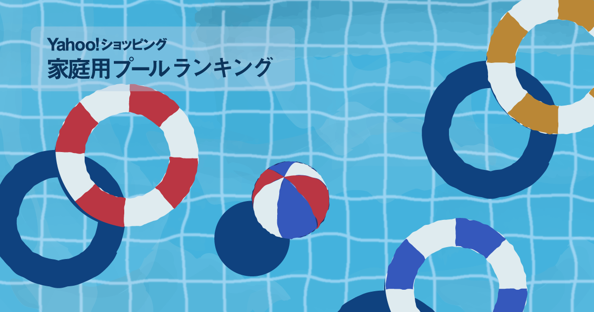 ステイホームで楽しむ夏 Yahoo!ショッピング「家庭用プール」ランキング