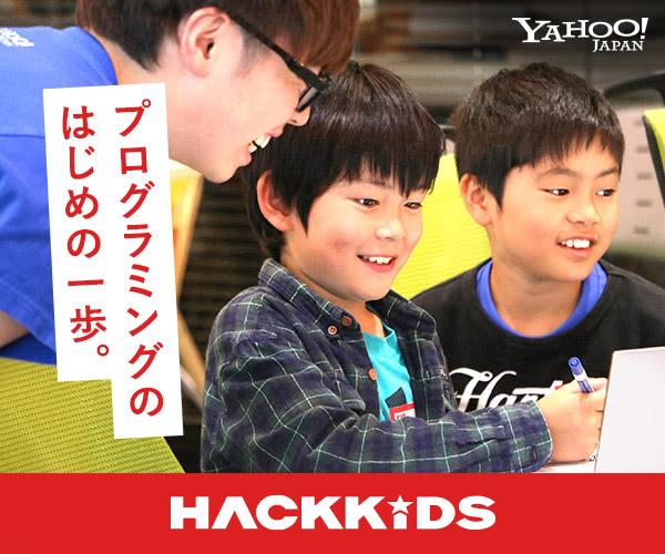 Hack Kids