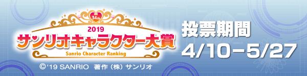 第34回サンリオキャラクター大賞公式サイト 投票期間は4月10日から5月27日まで