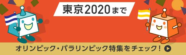 オリンピック・パラリンピック特集をチェック!東京2020まで