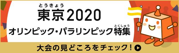 東京2020オリンピック・パラリンピック特集