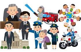 働く人「行政・法律・国際関係」編