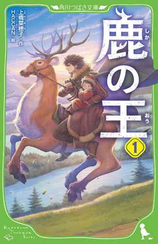 鹿の王の表紙画像