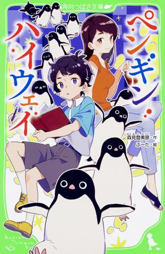 ペンギン・ハイウェイの表紙画像