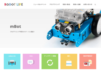 mBot(エムボット)