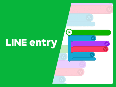 LINE entry(ラインエントリー)