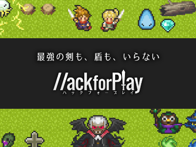 HackforPlay(ハックフォープレイ)