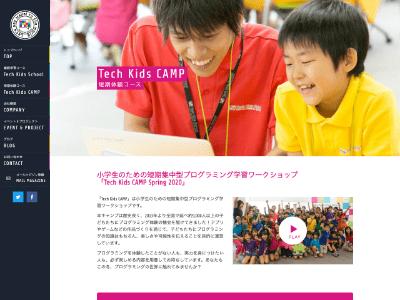 Tech Kids CAMP(テックキッズキャンプ)
