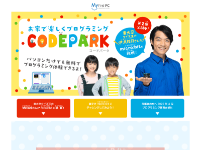 CODEPARK(コードパーク)