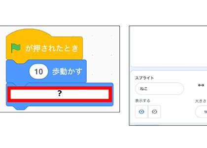 Scratchクイズにチャレンジしよう(1)